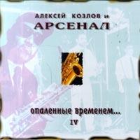 Опаленные Временем    IV - Арсенал , Алексей Козлов