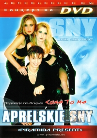 Апрельские сны. Подойди по-ближе (Aprelskie Sny. Come to Me) - Aprelskie Sny