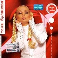 Таня Буланова. Белое на красном - Татьяна Буланова