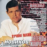 Александр Новиков. Шансонье. Легенды Жанра - Александр Новиков
