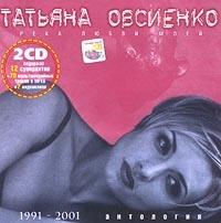 Река Любви Моей (2 CDs) - Татьяна Овсиенко