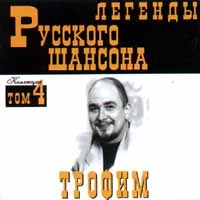 Trofim. Legendy russkogo shansona. Tom 4 - Sergei Trofimov (Trofim)