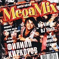 MegaMix  Новые Версии Старых Хитов - Филипп Киркоров