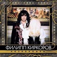 Filipp Kirkorov. Neznakomka - Philipp Kirkorov