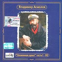 Vladimir Asmolov. Olovyannaya dusha - 88. CHast 1  Antologiya Vladimira Asmolova - Vladimir Asmolov