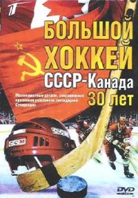 Bolschoj Chokkej. SSSR - Kanada. 30 Let - Anatoliy Grishko, Oleg Volnov