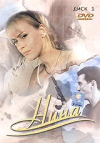 Nina (3 DVD) - Valerij Uskov, Vladimir Krasnopolskij, Ilya Avramenko, Aleksandr Baluev, Viktor Rakov, Nikolaj Dobrynin, Svetlana Chujkina