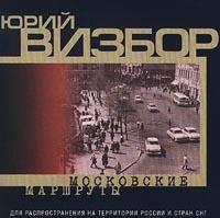 Moskovskie marshruty - Yuriy Vizbor