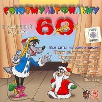 Союзмультфильму 60. Праздничный концерт