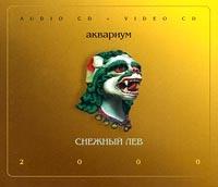 Аквариум. Снежный лев (Audio CD + VCD) - Аквариум