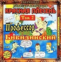 Профессор Бибизинский  Том 2 - Красная Плесень