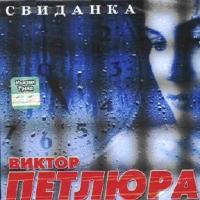 Виктор Петлюра. Свиданка - Виктор Петлюра