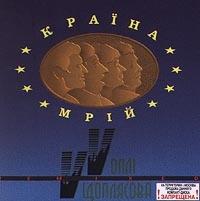 Вопли Видоплясова. Краiна Мрiй (Cry in a Dream) (1997) - Воплi Вiдоплясова (Vopli Vidopliassova)