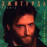 Nikita Dzhigurda. Lunnaya zhenschina - Nikita Dzhigurda