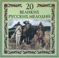 20 velikih russkih melodij
