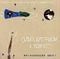 Ольга Арефьева и