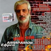 Ефрем Амирамов. Вальс-признание. Легенды жанра - Ефрем Амирамов