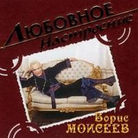 Lyubovnoe nastroenie. Boris Moiseev - Boris Moiseev