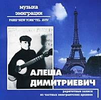Alesha Dimitrievich  Raritetnye zapisi iz chastnyh emigrantskih arhivov - Aleksey Dimitrievich