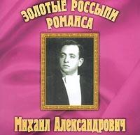 Золотые Россыпи Романса - Михаил Александрович