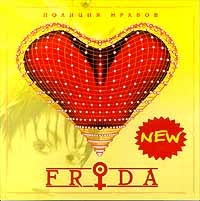 Frida - Policiya nravov