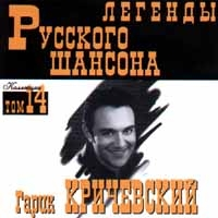 Garik Krichevskiy. Legendy russkogo shansona. Tom 14 - Garik Krichevskiy