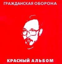 Grazhdanskaya oborona. Krasnyy albom (1999) - Grazhdanskaya oborona
