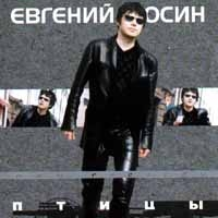 Евгений Осин. Птицы - Евгений Осин
