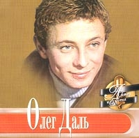 Akter i pesnya - Oleg Dal