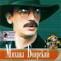 Mihail Boyarskiy. Akter i pesnya - Mihail Boyarskiy