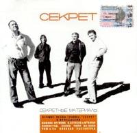 Sekret  Sekretnye materialy - Sekret , Leningrad , Va-Bank , Mashina vremeni , Seti , Evgeniy Margulis, Nogu Svelo!
