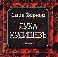 Luka Mudischev - Ivan Barkov