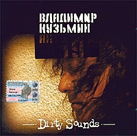 Dirty Sounds  Антология 19 - Владимир Кузьмин
