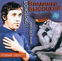 Vladimir Vysotskij. Militsejskij protokol - Vladimir Vysotsky