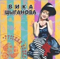 Russkaya Vodka - Vika Tsyganova