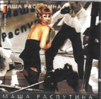 Masha Rasputina  Kruzhit muzyka - Masha Rasputina