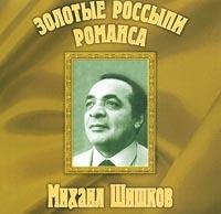 Золотые Россыпи Романса - Михаил Шишков