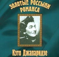 Золотые Россыпи Романса - Кэто Джапаридзе