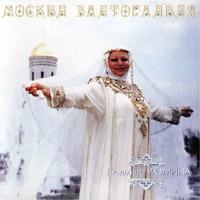 Людмила Рюмина. Москва Златоглавая - Людмила Рюмина