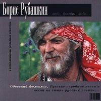 Любо, Братцы, Любо - Борис Рубашкин