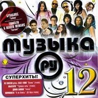 Various Artists. Muzyka Ru 12 - Zhasmin , Otpetye Moshenniki , Zhuki , Blestyashchie , Sveta , Dima Bilan, Zveri