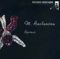 Chastnaya kollekciya  T Albinoni  Adazhio - T Albinoni
