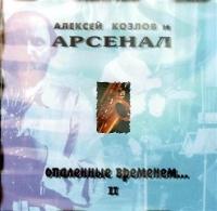 Опаленные Временем. II - Арсенал , Алексей Козлов