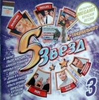 Various Artists. 5 Zvezd. Tantsevalnyj 3 - Virus , Valeriya , Hi-Fi , Vyacheslav Butusov, Ivanushki International , Kraski , Katya Lel