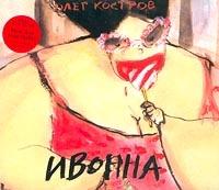 Oleg Kostrov. Ivonna. (+ Bonus) (2000) - Oleg Kostrov