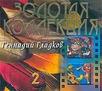 Золотая Коллекция 2  Ничего На Свете Лучше Нету - Геннадий Гладков