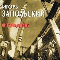 Отходняк - Игорь Запольский