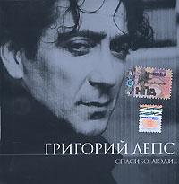 Grigorij Leps. Spasibo, lyudi... - Grigory Leps