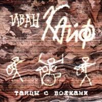 Ivan Kayf. Tantsy s volkami - Ivan-Kayf