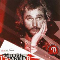 Igor Talkov. Moya lyubov. CHast 2 - Igor Talkov